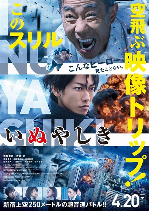 live action inuyashiki movie gets a full trailer and