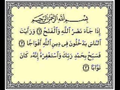 surat al nasr recitation of surah 110 al nasr the help