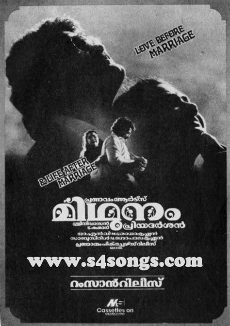 Midhunam Old Malayalam Movie Songs Free Download - Latest