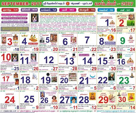 Calendar 2017 August Tamil Tamil Panchangam Calendar 2017 Rahu Kalam And Yama Gandam