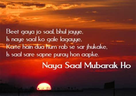 happy new year shayari urdu shayari udas rehnay ki zid theek nahin