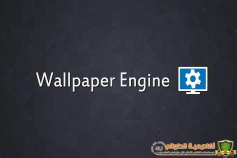 wallpaper engine kpop برنامج wallpaper engine 1 0 746 لاستبدال خلفية سطح المكتب