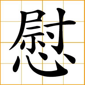symbol for comfort chinese symbol 慰 to console comfort pacify soothe