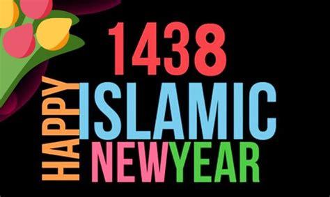new islamic year happy islamic new year hijri 1438 islamic new year