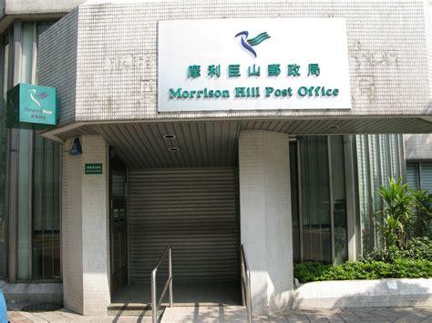 Hong Kong Post Office by File Hong Kong Wan Chai Morrison Hill Post Office Jpg