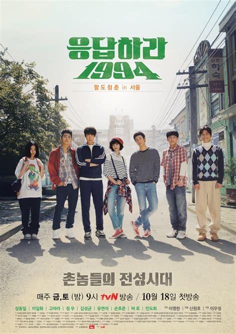 Drama Korea Reply 1994 187 reply 1994 187 korean drama