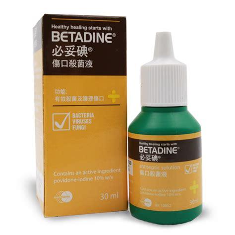 必妥碘傷口殺菌液 betadine antiseptic solution 30ml 健康生活雜誌