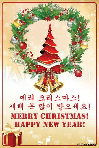 greeting card  christmas   year  korean  english language korean text merry