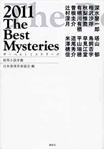 best mystery 2011 the best mysteries 2011 mystery yearbook 2011 isbn