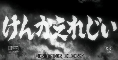 born fighter definition fighting elegy seijun suzuki