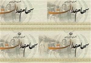 Image result for سهام عدالت 2015