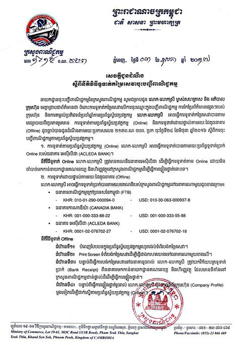 authorization letter in khmer language 3 resume cv cover letter free resume cover