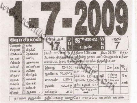 tamil monthly calendar july