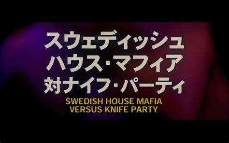 antidote swedish house mafia music video music video swedish house mafia vs knife party quot antidote sidewalk hustle