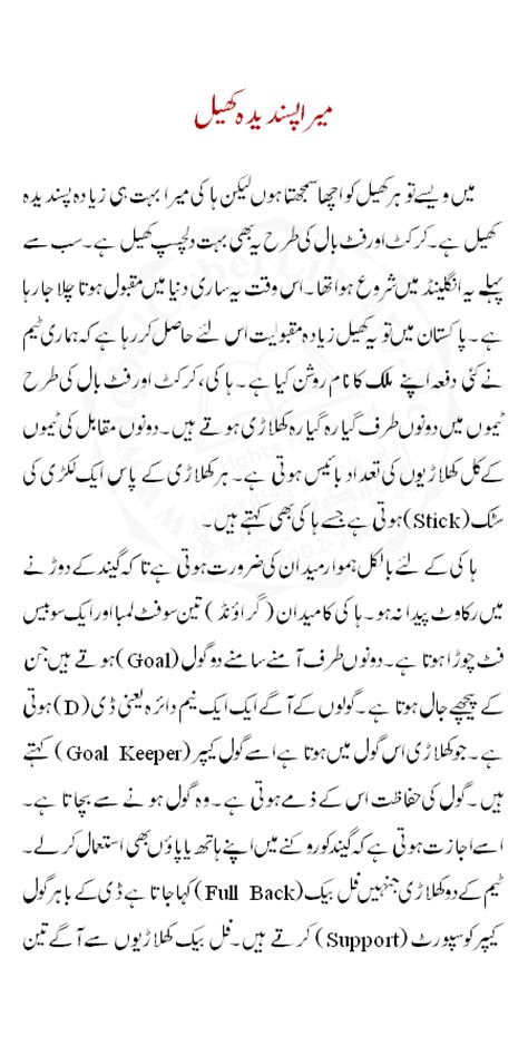 Khel Ki Ahmiyat Essay In Urdu by My Favourite Urdu Essay Topics Urdu Mazmoon