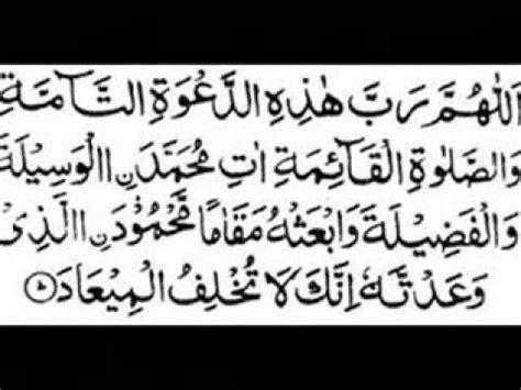 azaan k baad ki dua azan dua in the voice of qari muhammed abdul mannan hyd