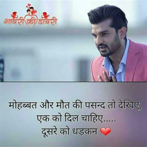 dairy sad sayari image download shayari ki dairy hindi shayari photo mastimaster com