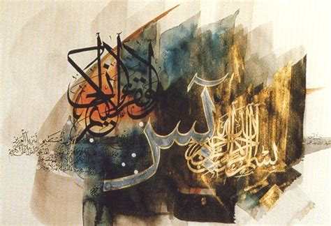 Islamic Artworks 8 17 best images about islam on vintage style