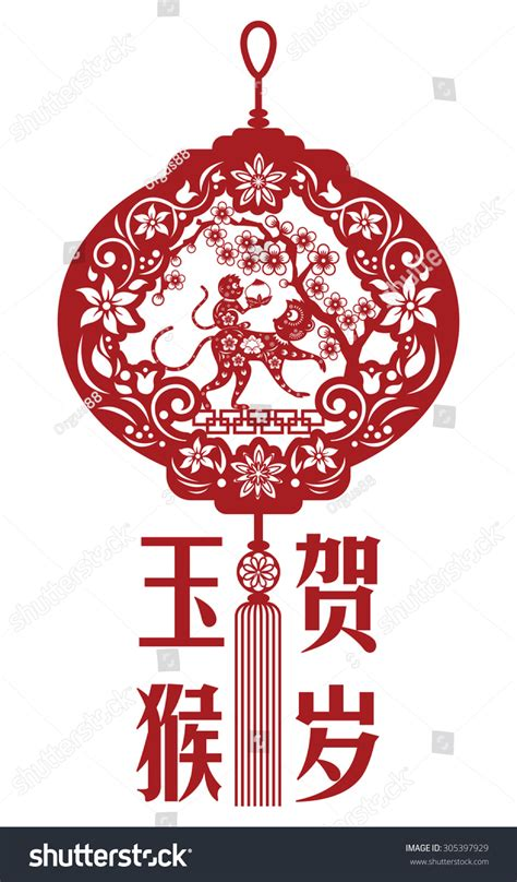 lunar new year fortune 2016 lunar new year greeting card stock vector 305397929