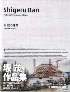 libro shigeru ban naos arquitectura libros shigeru ban material structure and space por makabe