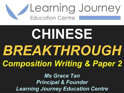 learn about learning journeys at bise 2017 with christine xu of ycis super writers chinese composition creative writing tuition