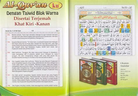 Promo Alquranku Terjemah Kata Per Kata Plus Al Quran Ku Al Ad katalog al quranku cahaya asyihin