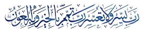 urdu tattoo generator arabic calligraphy fonts generator www pixshark com