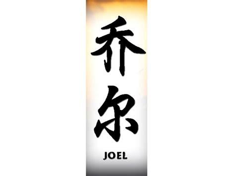 tattoo name joel joel in chinese joel chinese name for tattoo