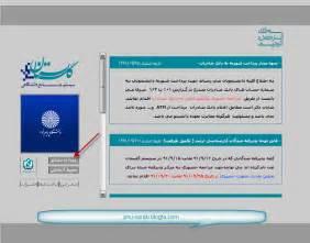 Image result for ورود دانشگاه پيام نور گلستان