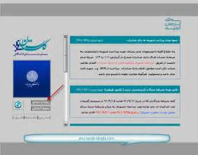 Image result for دانشگاه گلستان ورود به سيستم