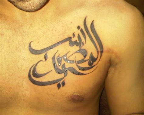 arabic tribal tattoos black ink tribal arabic on chest