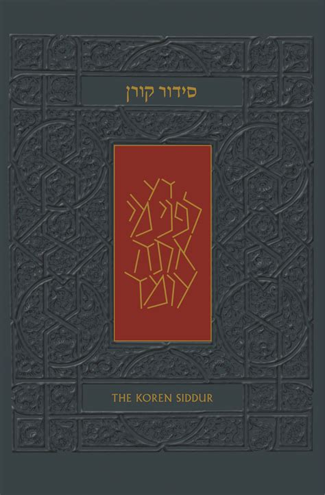 the koren sacks siddur a hebrew prayerbook