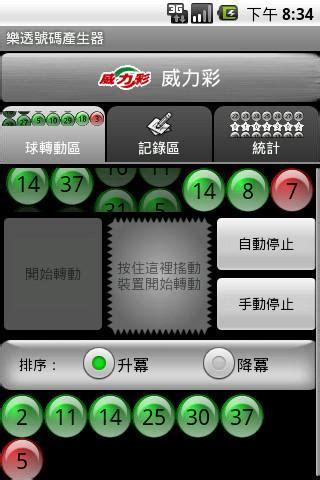 Online Sweepstake Generator - download free software free lotto number generator program nightfreeware