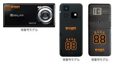 Toshiba T003 Casio W41ca giantsケータイ 原監督 坂本 松本選手の背番号モデルが登場 itmedia mobile