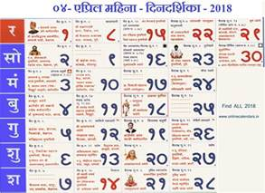 Calendar 2018 Marathi April April Month Kalnirnay Calendar 2018 April Kalnirnay