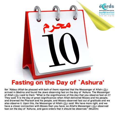day of fasting fasting on the day of ashura the messenger of allah