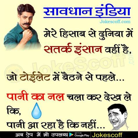 Bathroom Jokes In द न य क सब स सतर क इ स न Savdhaan India Jokes