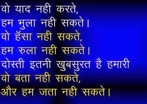 Hindi shayari sms love friendship hindi shayari dosti in english love