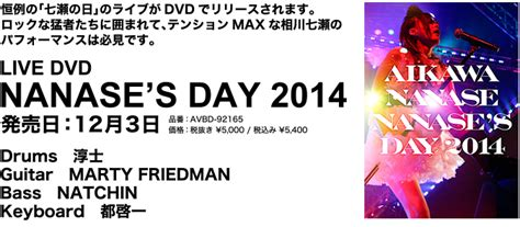 s day 2014 相川七瀬 aikawa nanase official website