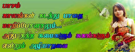oodal koodal kavithaigal tamil images download unmai paasam kavithai kind poems