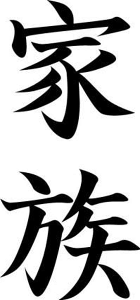 japanese tattoo family meaning 17 best ideas about symbolic family tattoos on pinterest