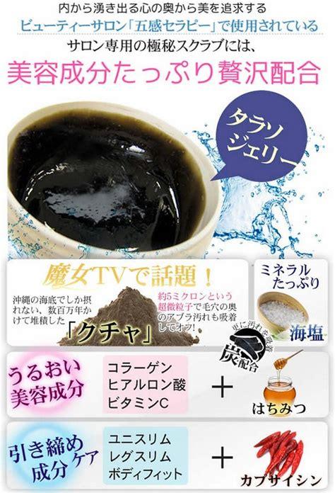 Salacia Nano White Gel 130g sel noir thalasso jelly 100g yuuna japan co ltd