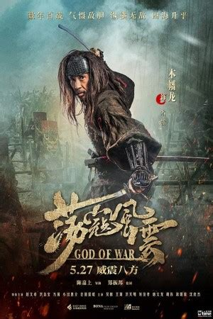 film god of war 2017 filme online 2017 subtitrate 238 n rom 226 nă filme noi 2017 hd