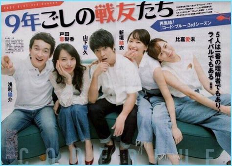 dramacool code blue 3 code blue 3 starts filming and cast celebrates aragaki yui