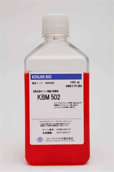 Amoxicillin Shelf Liquid by Tissue Culture Media Kbm Series Kbm 500 Series Medium For