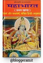 mahabharata picture book best mahabharata books to read an ultimate guide