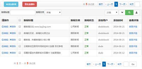 yii change layout per action yii的分页样式 两种分页的样式 dodobook 拥抱互联网
