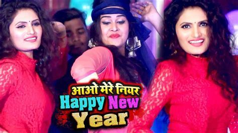 Latest Bhojpuri Song Aao Mere Near Happy New Year Sung By