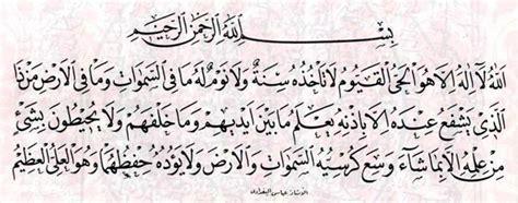 Kaligrafi Al Fatehah Dan Ayat Kursi Motif Al Quran 35x45 Bingkai Ukir khat naskhi spesialis desain grafis multimedia konsep dan konten islami kaligrafi digital