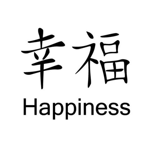 chinese happiness symbol vinyl lettering chinese happiness vinyl krazy vinyl